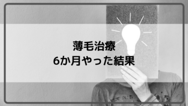 高松市で薄毛治療【ヘキサジーファクター】を6か月やった結果